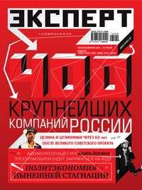 - Эксперт №40/2013