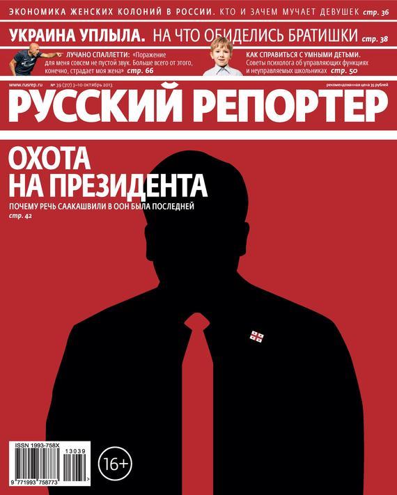 Отсутствует Русский Репортер №39/2013 отсутствует русский репортер 08 2013
