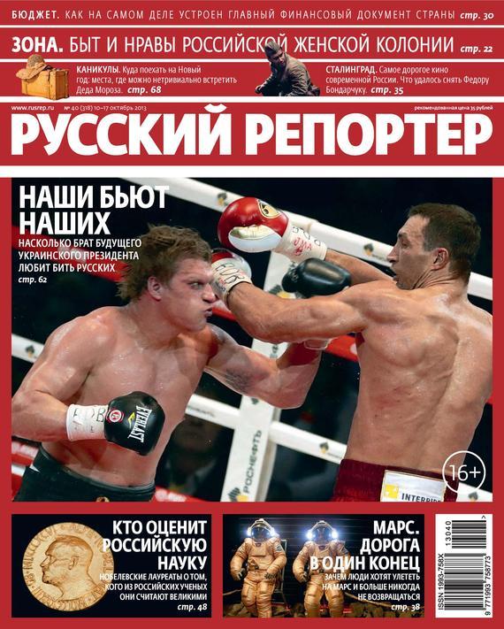 Отсутствует Русский Репортер №40/2013 отсутствует русский репортер 08 2013