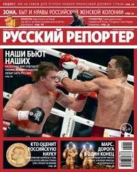 - Русский Репортер №40/2013