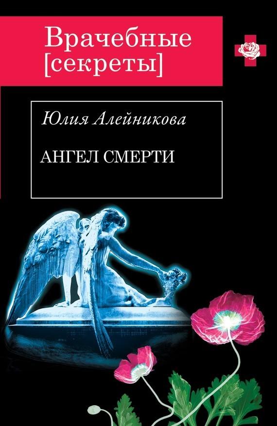 Юлия Алейникова Ангел Смерти gardenboy plus 400 в санкт петербурге
