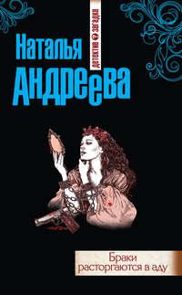 Андреева, Наталья  - Браки расторгаются в аду