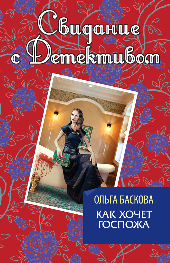 Как хочет госпожа - Ольга Баскова