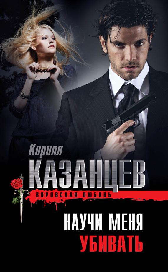Научи меня убивать - Кирилл Казанцев