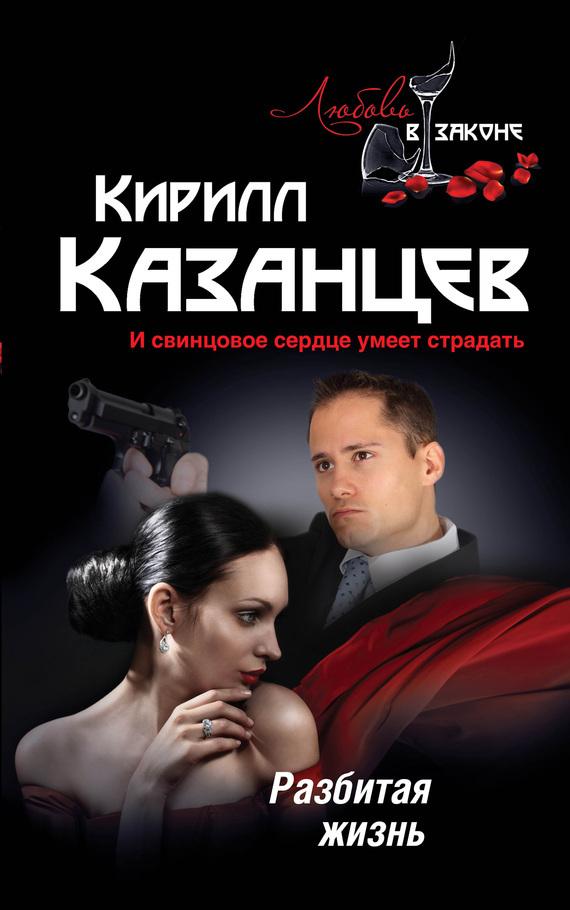 Разбитая жизнь - Кирилл Казанцев