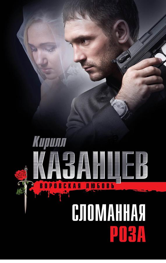 Сломанная роза - Кирилл Казанцев