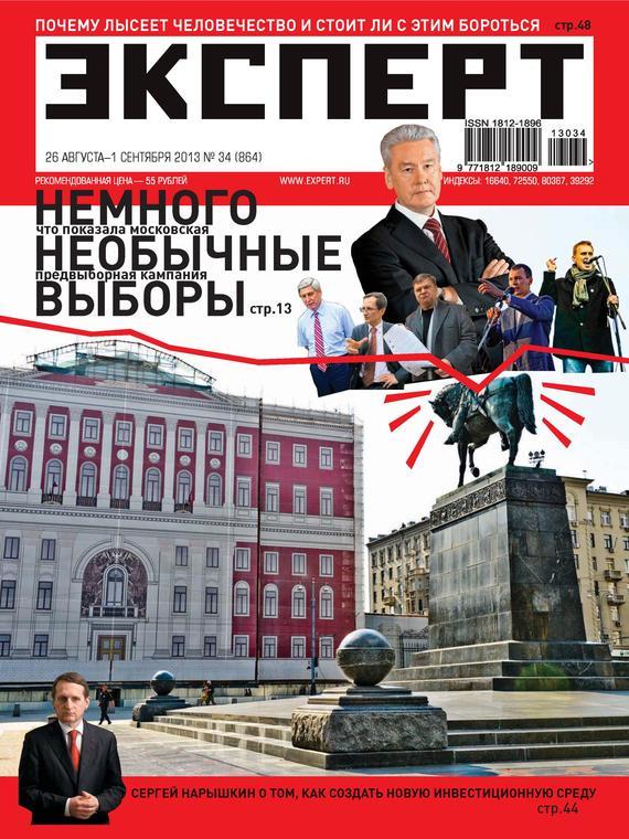 Отсутствует Эксперт №34/2013 отсутствует журнал консул 3 34 2013