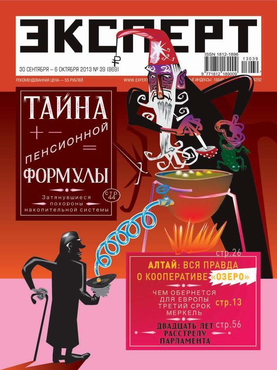 Отсутствует Эксперт №39/2013 отсутствует эксперт 10 2013