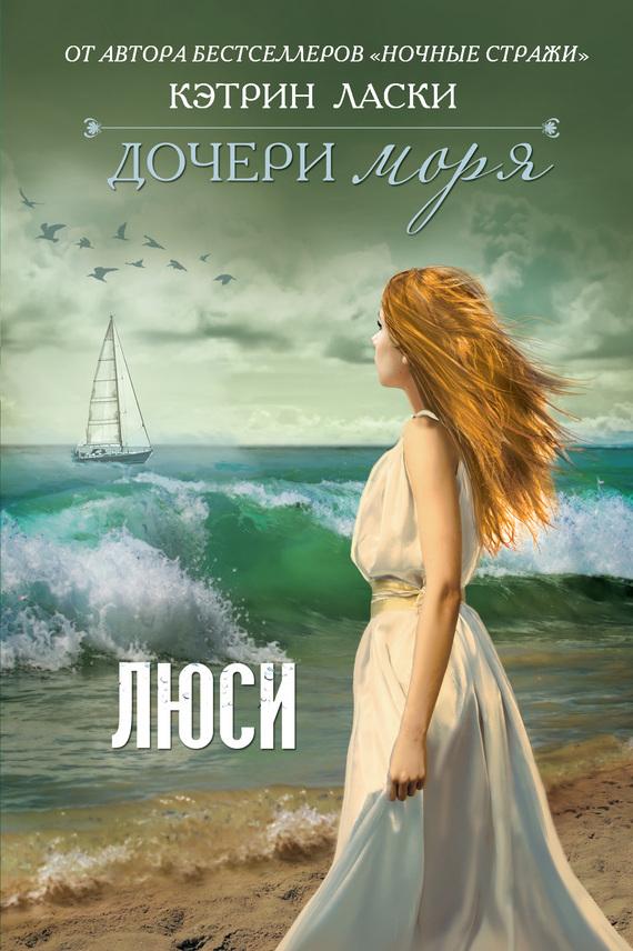 Кэтрин Ласки - Дочери моря. Люси