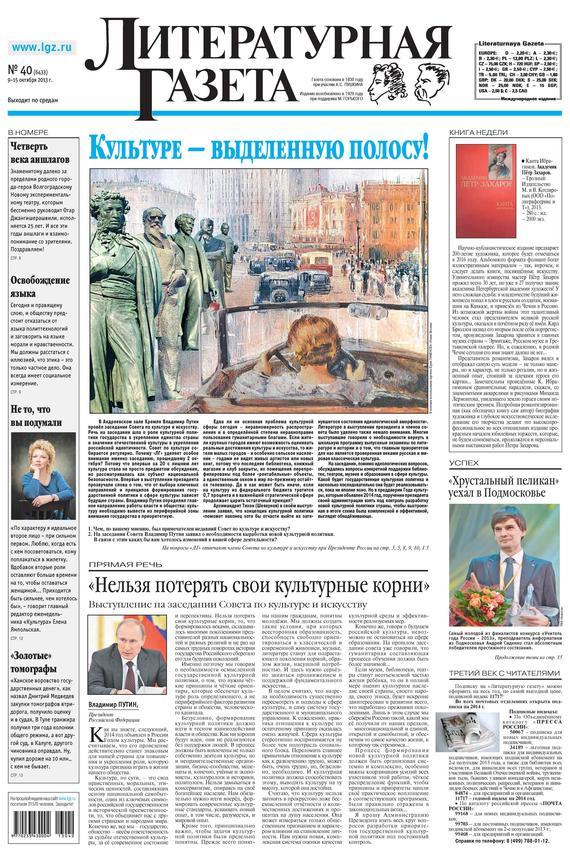 Литературная газета №40 (6433) 2013