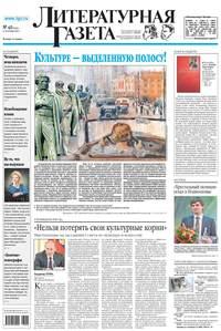 Отсутствует - Литературная газета №40 (6433) 2013