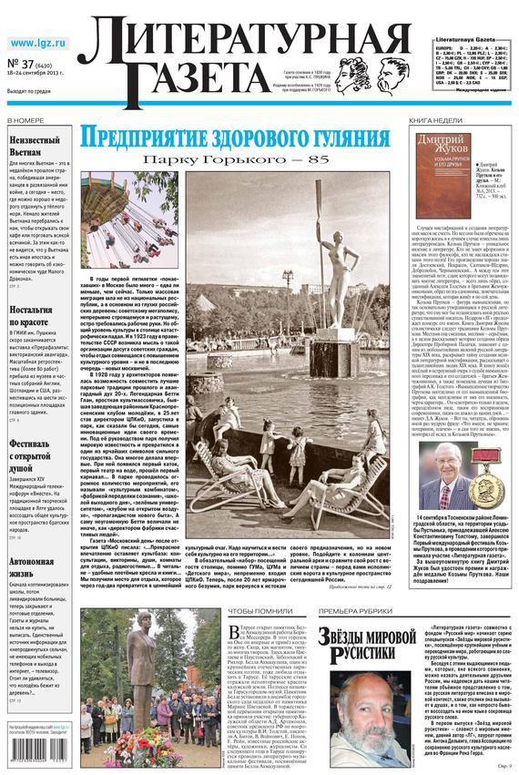 Литературная газета №37 (6430) 2013