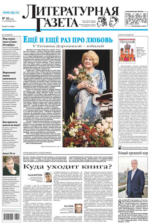 Литературная газета №36 (6429) 2013