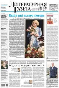 Отсутствует - Литературная газета &#847036 (6429) 2013