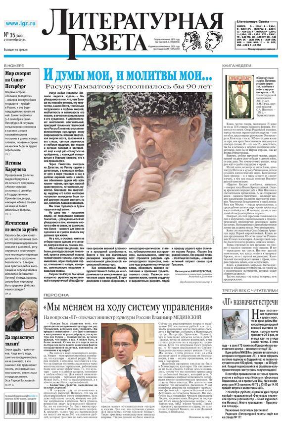 Литературная газета №35 (6428) 2013