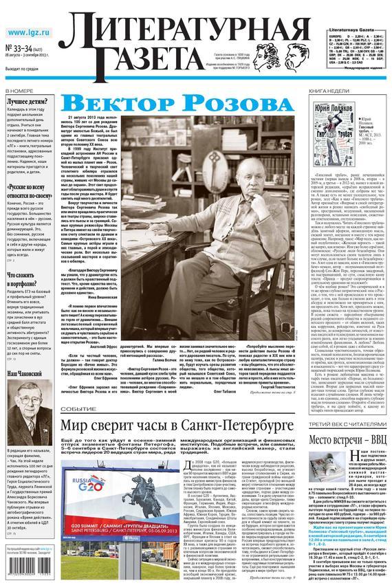 Литературная газета №33-34 (6427) 2013