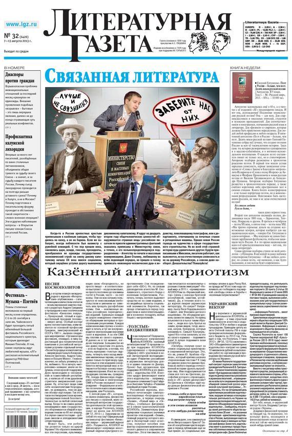 Отсутствует Литературная газета №32 (6426) 2013 отсутствует литературная газета 14 6410 2013