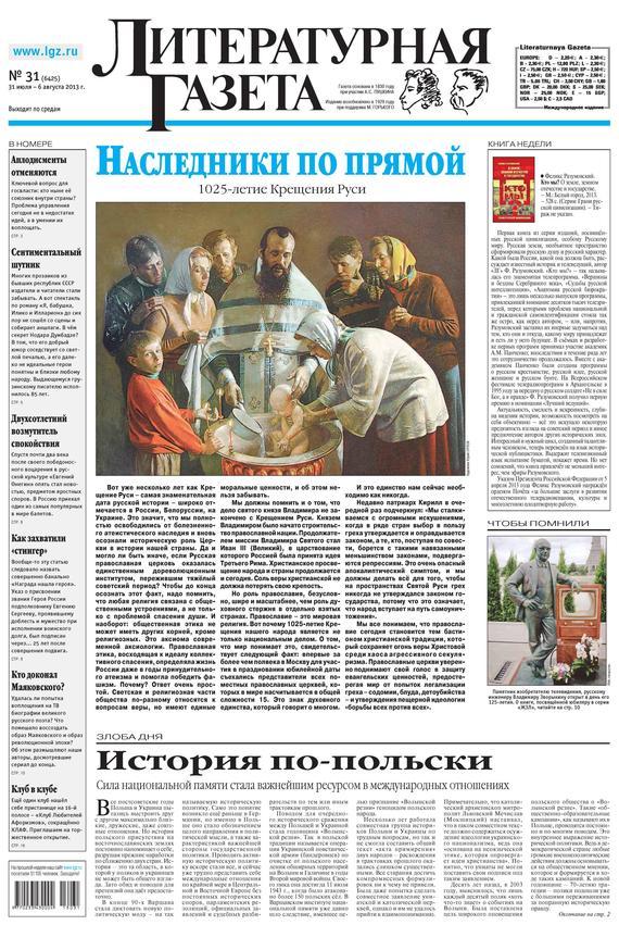 Литературная газета № 31 (6425) 2013