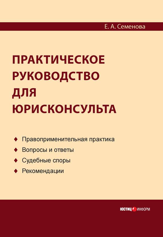 Е. А. Семенова бесплатно