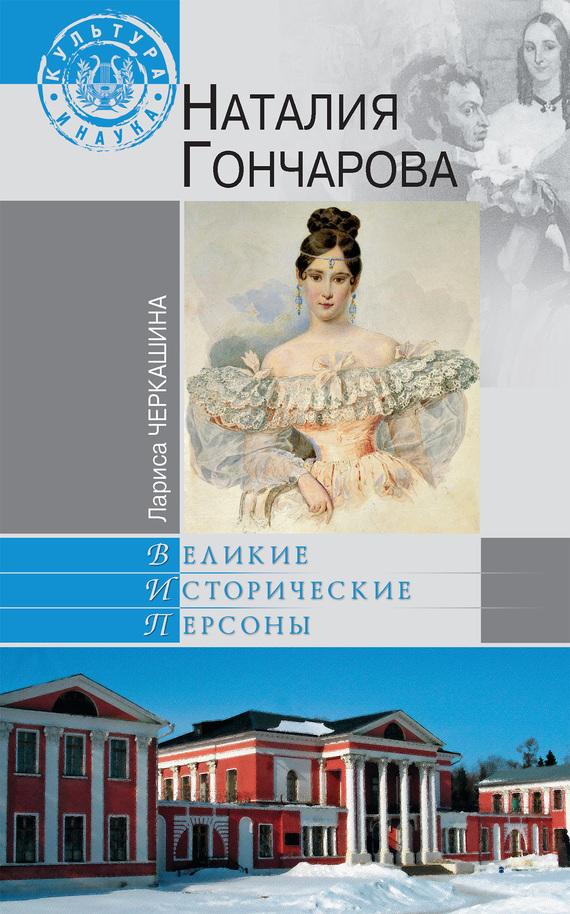 Лариса Черкашина Наталия Гончарова жизнь гончарова