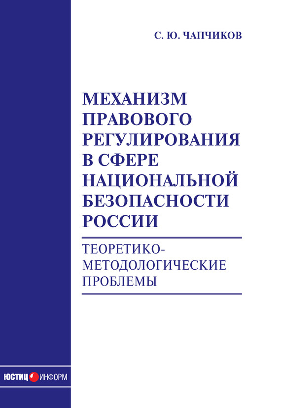 Механизм правового регулирования в сфере национальной безопасности России. Теоретико-методологические проблемы: монография случается спокойно и размеренно
