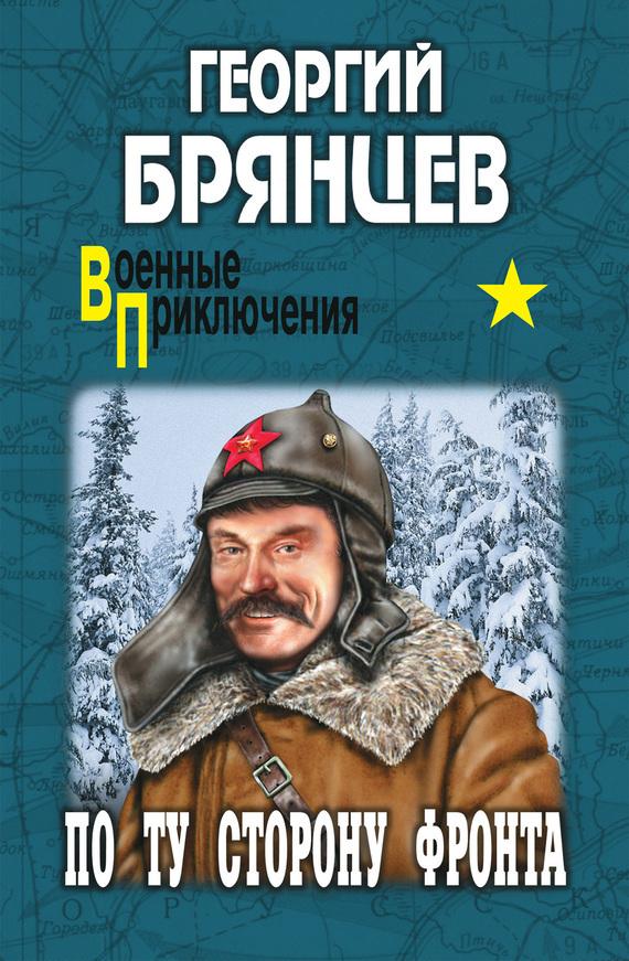 доступная книга Георгий Брянцев легко скачать