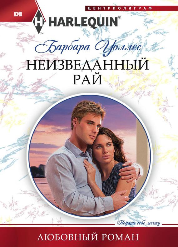 все цены на Барбара Уоллес Неизведанный рай ISBN: 978-5-227-04515-7 онлайн
