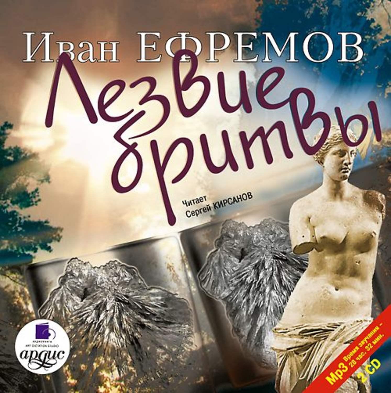 Скачать книги ефремова в fb2