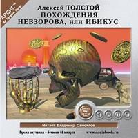 Алексей Толстой - Похождения Невзорова, или Ибикус