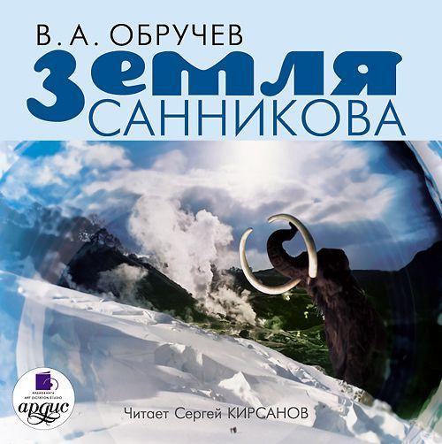 Земля Санникова - Владимир Обручев