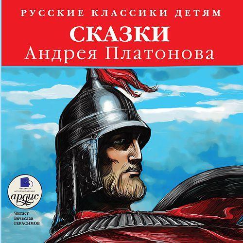 Сказки Андрея Платонова - Андрей Платонов