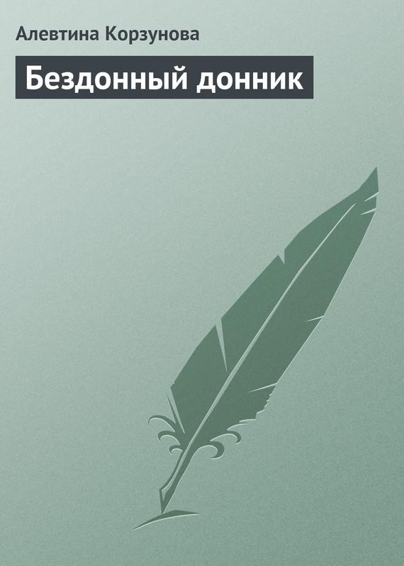 Бездонный донник - Алевтина Корзунова