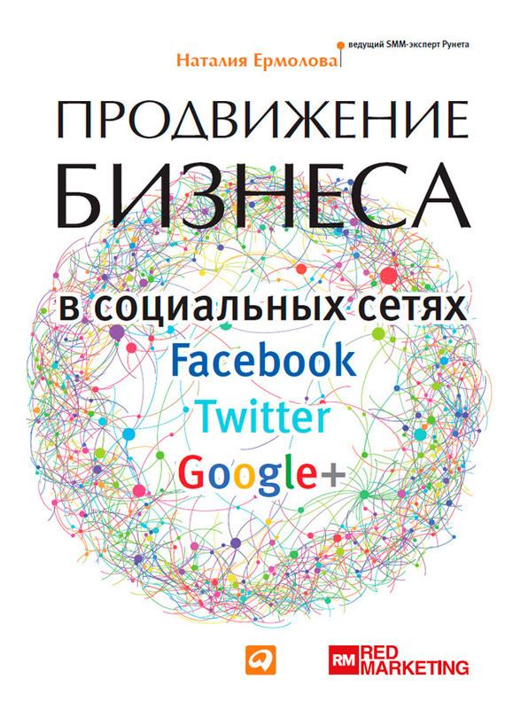 Наталия Ермолова Продвижение бизнеса в социальных сетях Facebook, Twitter, Google+ албитов а facebook как найти 100000 друзей для вашего бизнеса бесплатно
