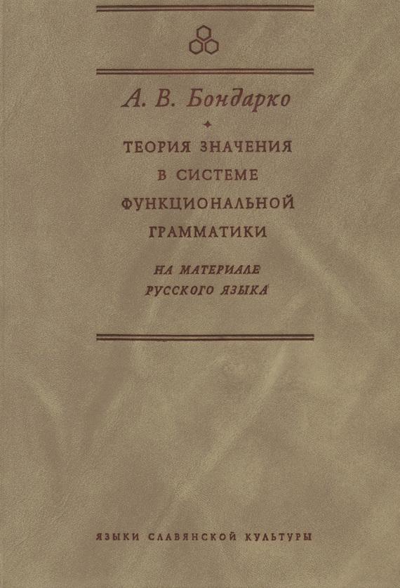 Теория значения в системе функциональной грамматики. На материале русского языка