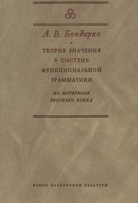 Бондарко, Александр  - Теория значения в системе функциональной грамматики. На материале русского языка