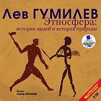 Гумилев, Лев  - Этносфера. История людей и история природы