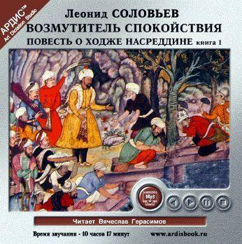 Возмутитель спокойствия - Леонид Соловьев