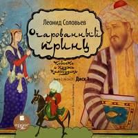 Соловьев, Леонид  - Очарованный принц