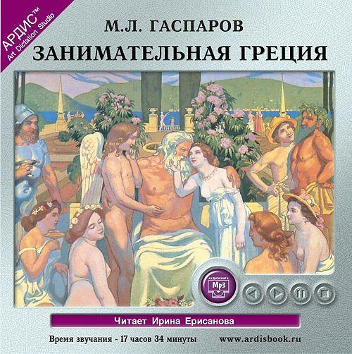 Михаил Гаспаров Занимательная Греция комлев и ковыль