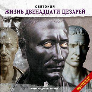 Гай Светоний Транквилл Жизнь двенадцати цезарей  veronese статуэтка гай юлий цезарь калигула