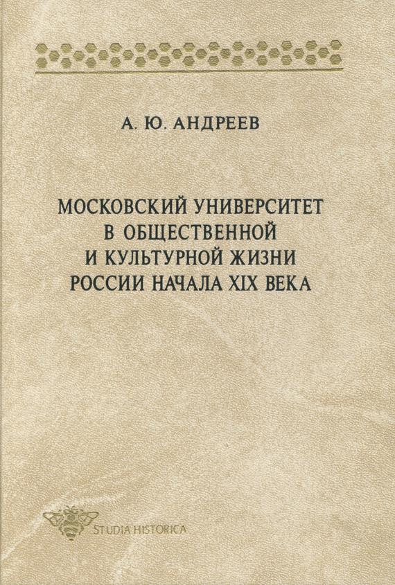 А. Ю. Андреев