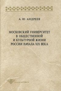 - Московский университет в общественной и культурной жизни России начала XIX века