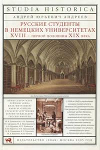 - Русские студенты в немецких университетах XVIII – первой половины XIX века