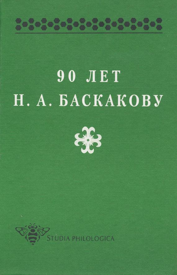 Сборник статей 90 лет Н. А. Баскакову ISBN: 5-7859-0029-7