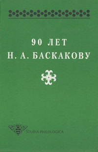 - 90 лет Н. А. Баскакову