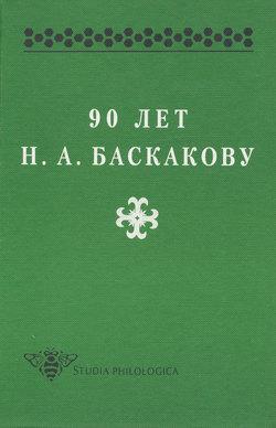 90 лет Н. А. Баскакову