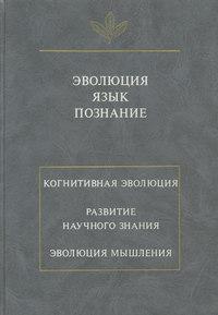 Сборник - Эволюция. Язык. Познание