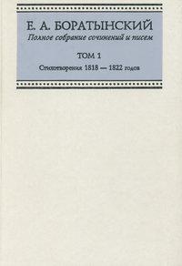 Боратынский, Евгений  - Полное собрание сочинений и писем. Том 1. Стихотворения 1818—1822 годов