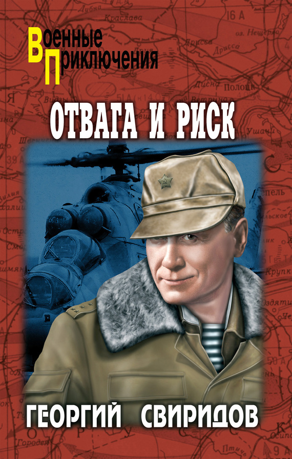 Скачать бесплатно книгу военные приключения