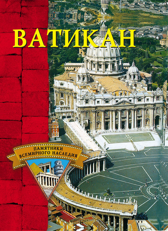 Отсутствует Ватикан р книга мастеров